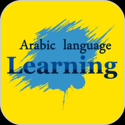 學習阿拉伯語