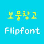 LogBomool™ Korean Flipfont