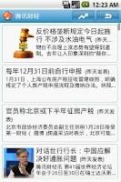 Screenshot of 蘑菇财经