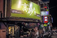 高砂串堂南崁店