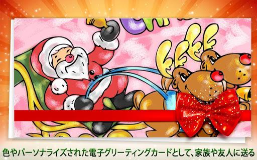 子供のためのクリスマスの塗り絵