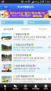 Korea Travel Guide- screenshot thumbnail