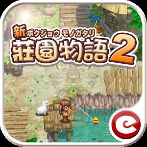 莊園物語2 戀愛季節 休閒 App Store-癮科技App