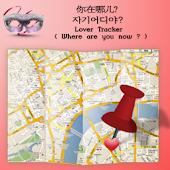 LoverTracker