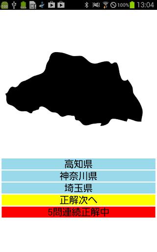 都道府県クイズ難