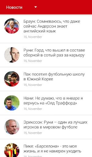 ManUtd App