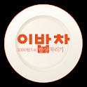 이밥차 요리 레시피 icon
