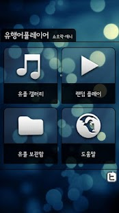 유행어 플레이어1 - 쇼오락 애니