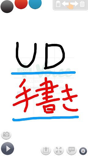 UD手書き - かんたん操作の手書きアプリ