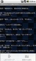 Screenshot of えすえすっ!(まどマギ)