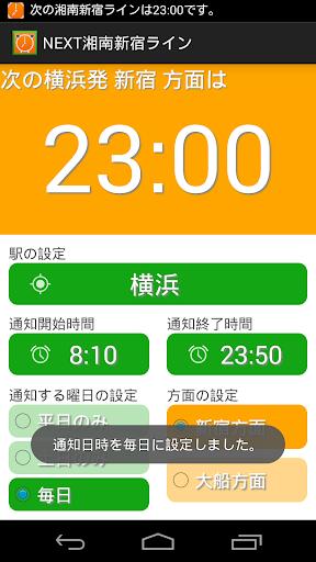 無料交通运输Appの次の湘南新宿ラインをお知らせ 通勤・通学の忙しい時間にどうぞ 記事Game
