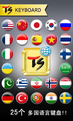 TS 键盘 25 种多语言