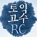 토익고수 RC logo