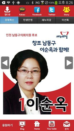 이선옥 새누리당 인천 후보 공천확정자 샘플 모팜
