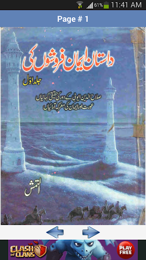 Dastan Iman Farosho Ki Part-1