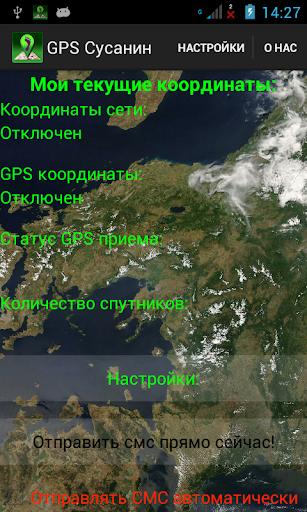 Сусанин GPS