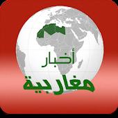Akhbar Maghreb