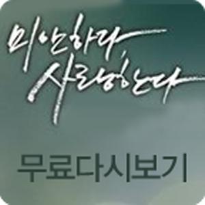 미안하다 사랑한다 무료다시보기-가입없음/TV드라마