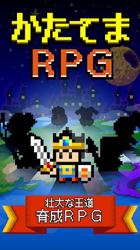 かたてまRPG
