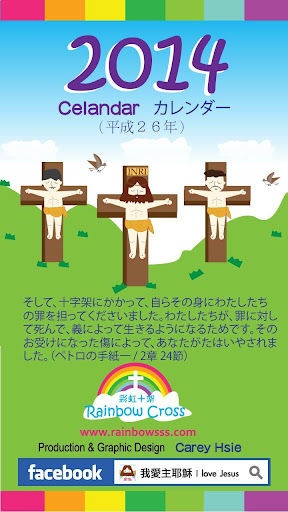 2014 Japan Holidays 日本カレンダー 祝日