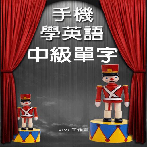 背單字-Android 手機學英語 中級單字篇 LOGO-APP點子
