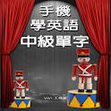 背單字-Android 手機學英語 中級單字篇 icon