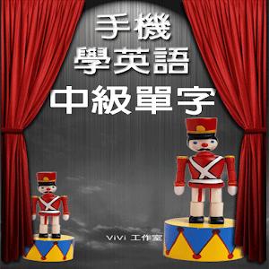 背單字-Android 手機學英語 中級單字篇 教育 App LOGO-硬是要APP