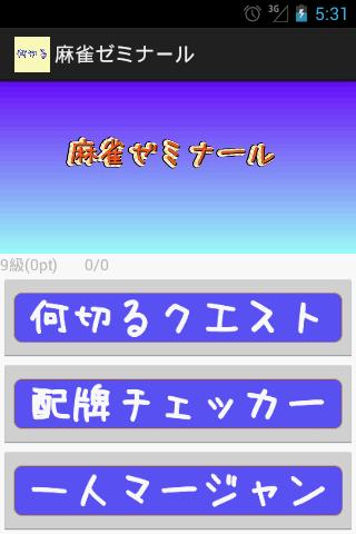麻雀ゼミナール