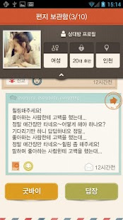 힐링톡 HealingTalk - screenshot thumbnail