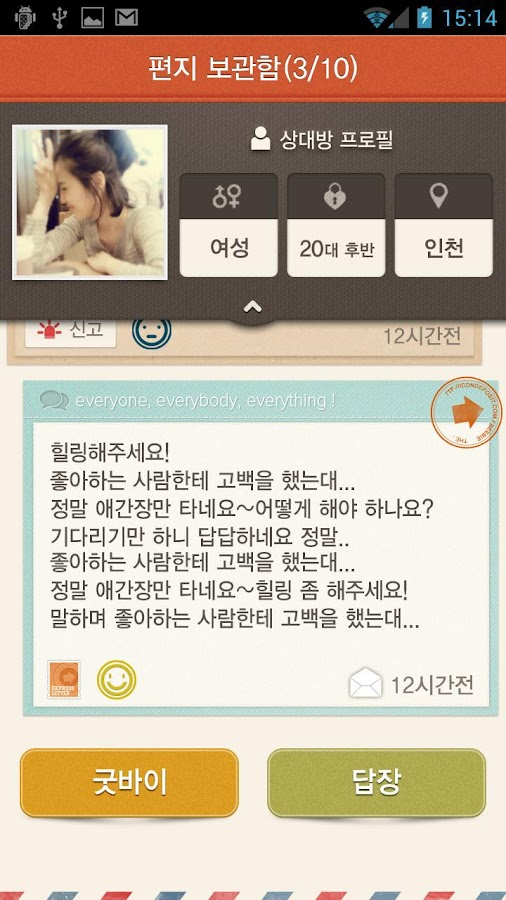 힐링톡 HealingTalk - screenshot