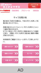 魔法少女まどか☆マギカ コミュニティー