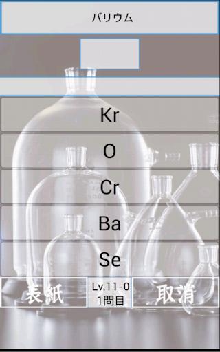 玩教育App|HighSchoolChemical 高校基礎化学免費|APP試玩