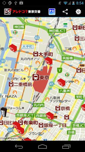 アレドコ?東京交番
