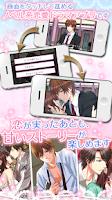 Screenshot of 誓いのキスは突然に