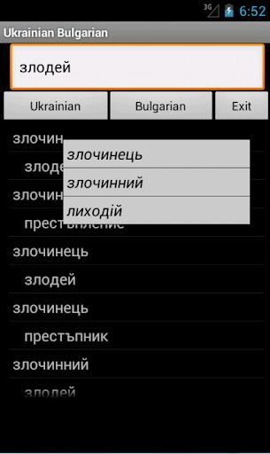 【免費旅遊App】Ukrainian Bulgarian Dictionary-APP點子