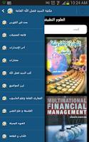 Screenshot of مكتبة السيد فضل الله العامة
