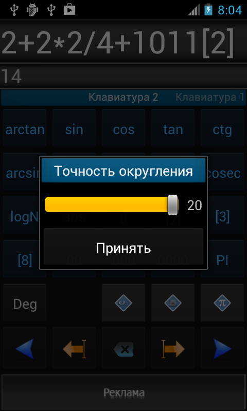 Калькулятор - screenshot