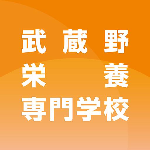 武蔵野栄養専門学校 教育 App LOGO-硬是要APP