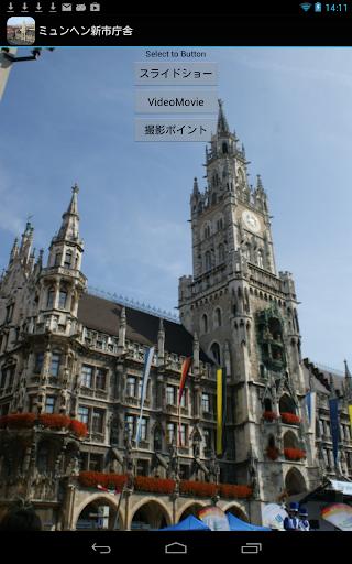 ドイツ ミュンヘンの新市庁舎 DE010