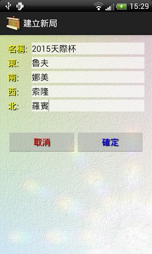 【免費工具App】遊戲計分器-APP點子