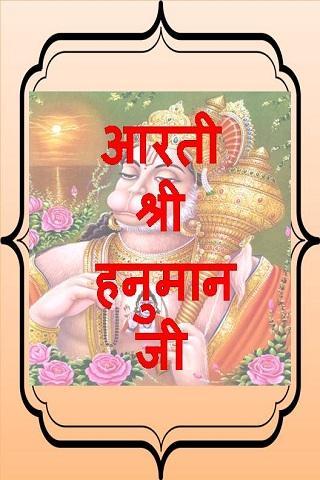 Hanuman Aarti