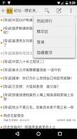 Screenshot of 6PARK阅览器 - 留园