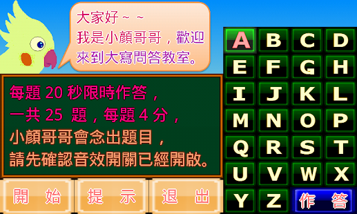 ABC英文字母小學堂 - screenshot thumbnail