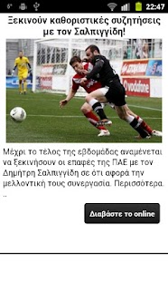 Paok News & Voices &Wallpapers - screenshot thumbnail