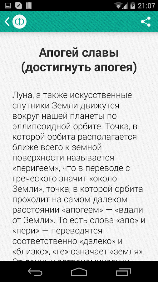 Фразеологический Словарь В Формате Pdf