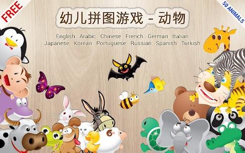 幼儿拼图游戏 - 动物 -教育学习儿童游戏