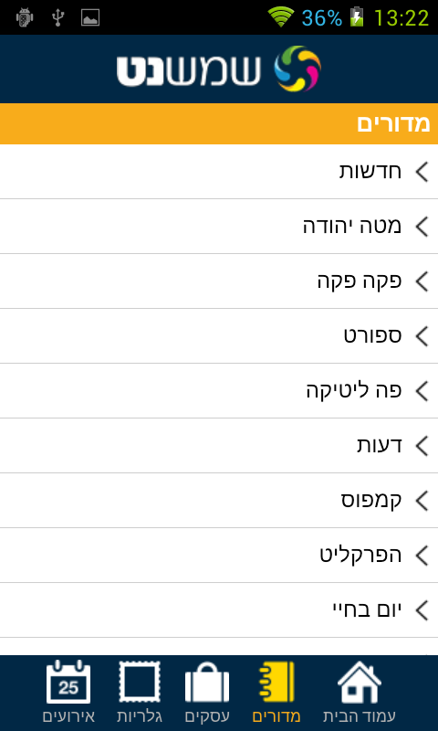 שמשנט - screenshot