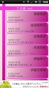 乃木坂Fan 乃木坂46 ブログビューア