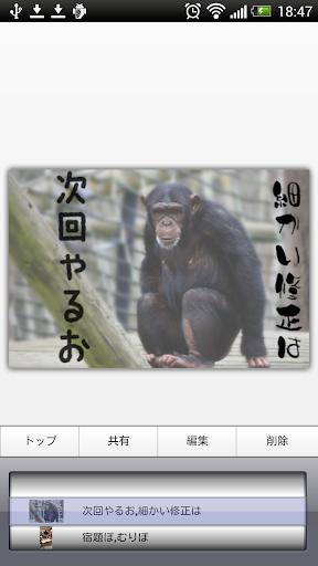 免費攝影App|手書きメーカー(画像に文字入れ)|阿達玩APP