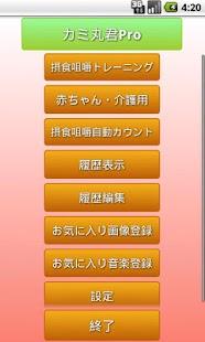お口の万歩計・摂食咀嚼トレニング&算定ソフト「カミ丸君プロ」- スクリーンショットのサムネイル